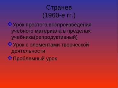 Странев (1960-е гг.) Урок простого воспроизведения учебного материала в преде...
