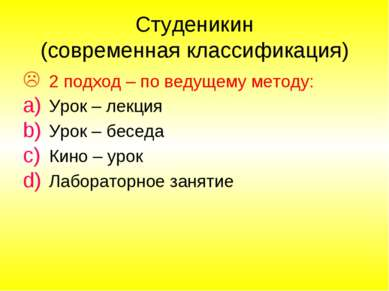 Студеникин (современная классификация) 2 подход – по ведущему методу: Урок – ...