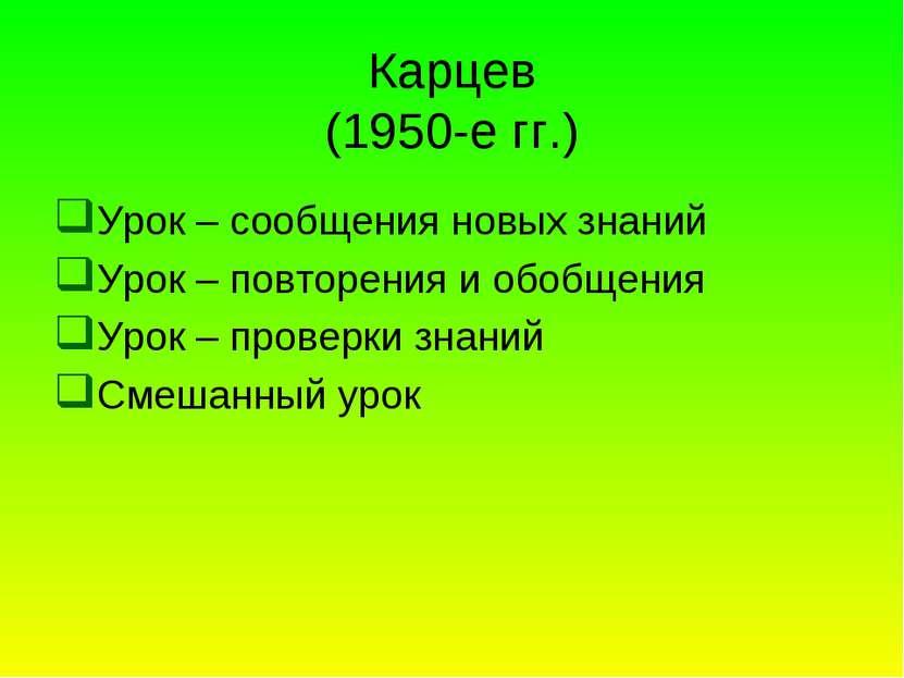 Карцев (1950-е гг.) Урок – сообщения новых знаний Урок – повторения и обобщен...