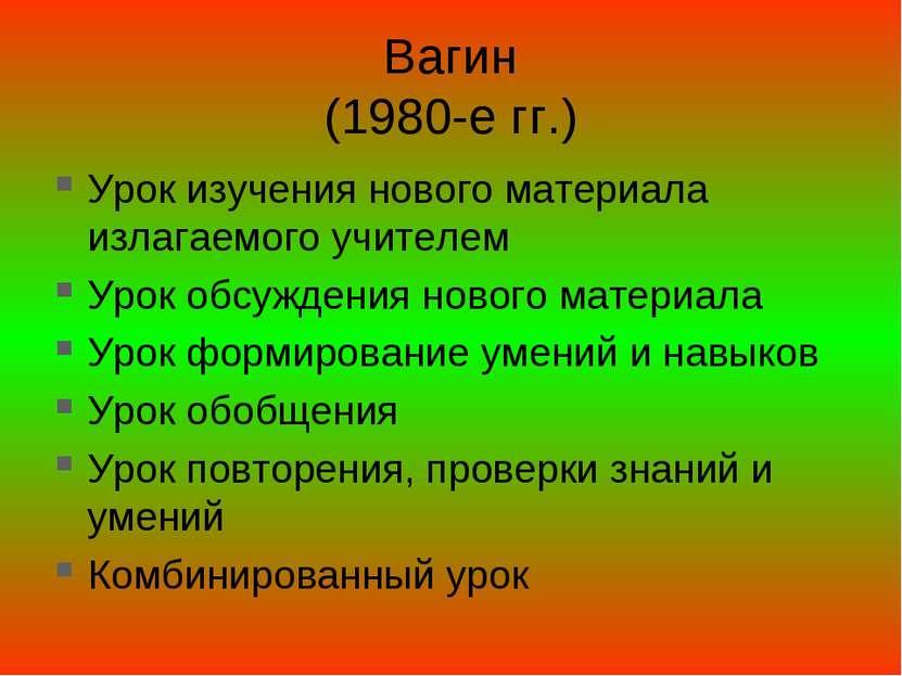 Вагин (1980-е гг.) Урок изучения нового материала излагаемого учителем Урок о...