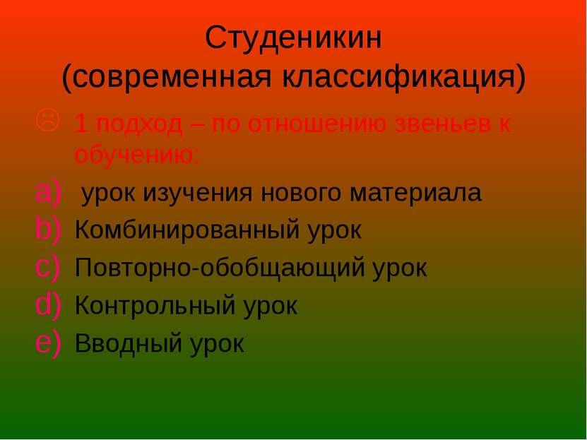 Студеникин (современная классификация) 1 подход – по отношению звеньев к обуч...