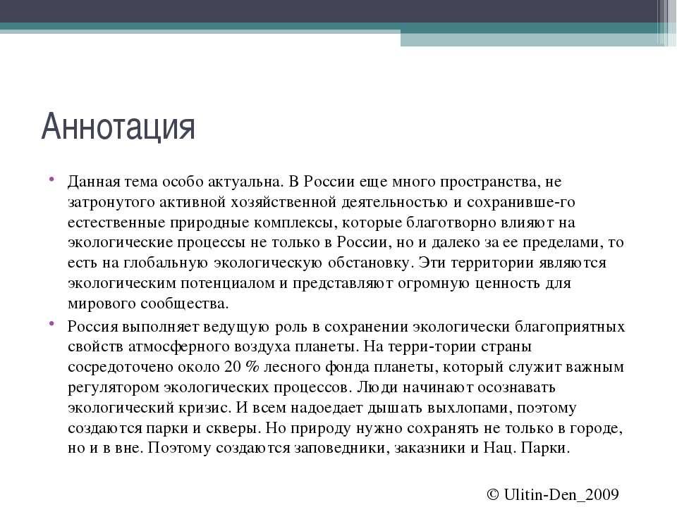 Аннотация Данная тема особо актуальна. В России еще много пространства, не за...