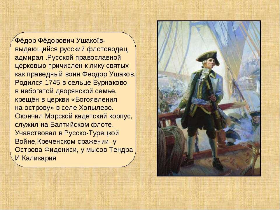 Фёдор Фёдорович Ушако в- выдающийся русский флотоводец, адмирал .Русской прав...