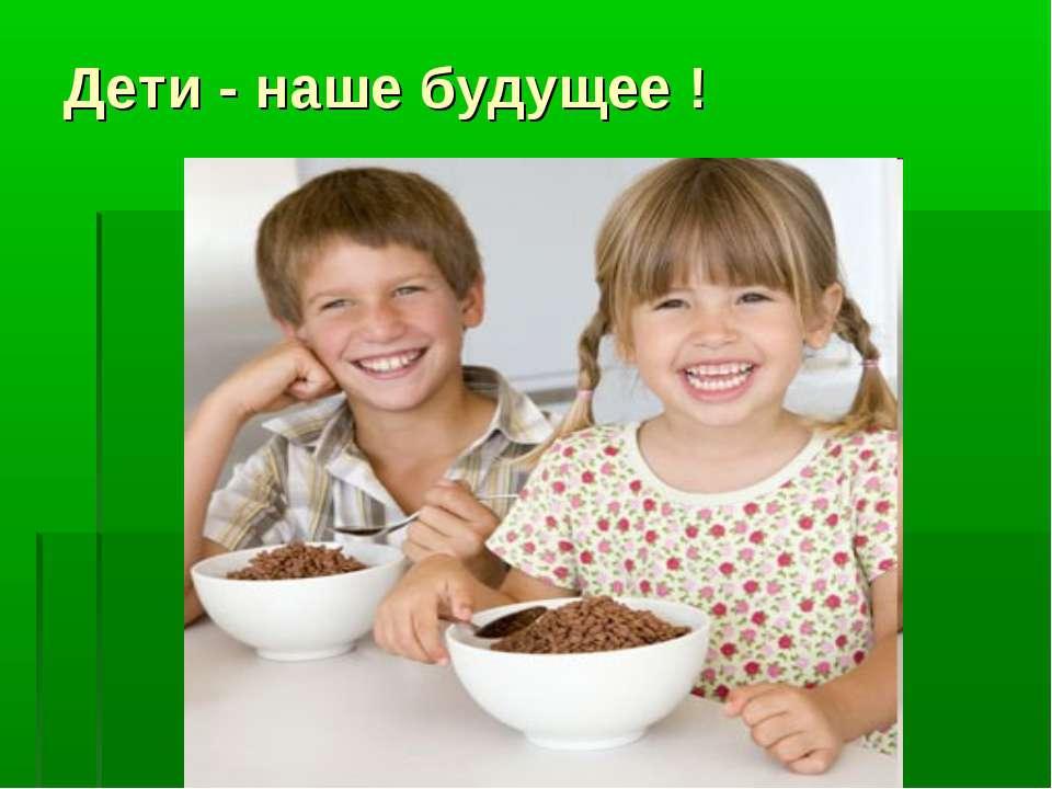 Дети - наше будущее !