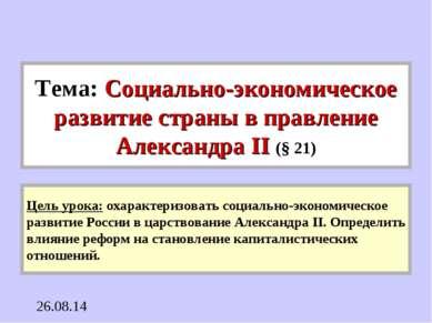 Цель урока: охарактеризовать социально-экономическое развитие России в царств...