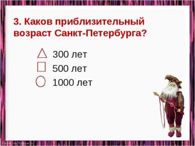 300 лет 300 лет 500 лет 1000 лет