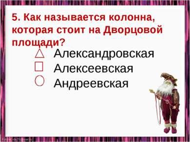 Александровская Александровская Алексеевская Андреевская