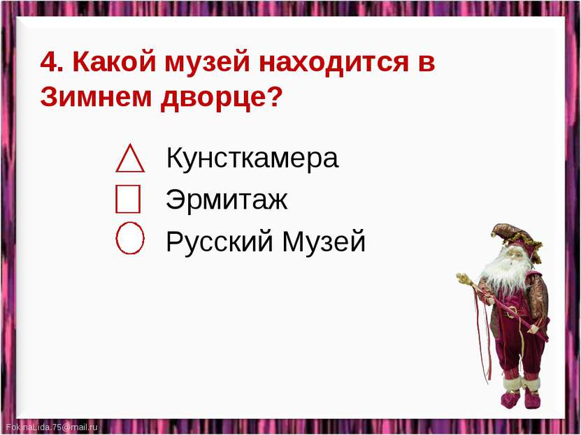 Кунсткамера Кунсткамера Эрмитаж Русский Музей
