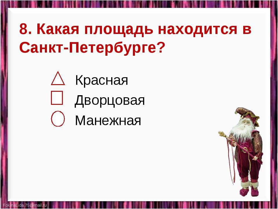 Красная Красная Дворцовая Манежная