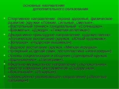 ОСНОВНЫЕ НАПРАВЛЕНИЯ ДОПОЛНИТЕЛЬНОГО ОБРАЗОВАНИЯ Спортивное направление: охра...
