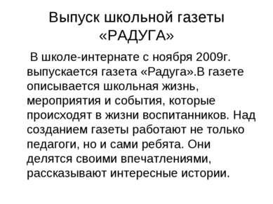 Выпуск школьной газеты «РАДУГА» В школе-интернате с ноября 2009г. выпускается...