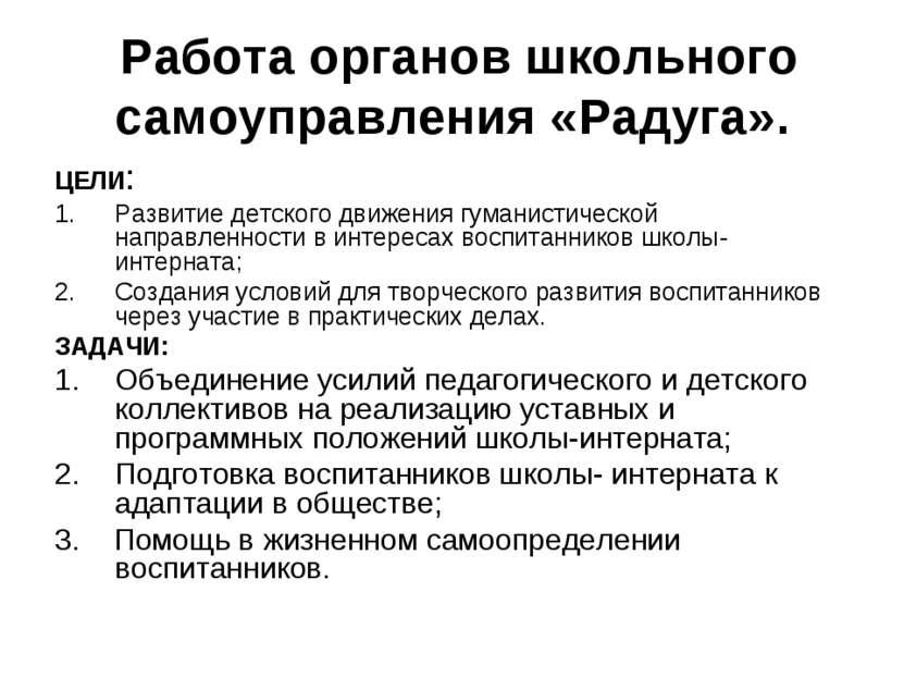 Работа органов школьного самоуправления «Радуга». ЦЕЛИ: Развитие детского дви...