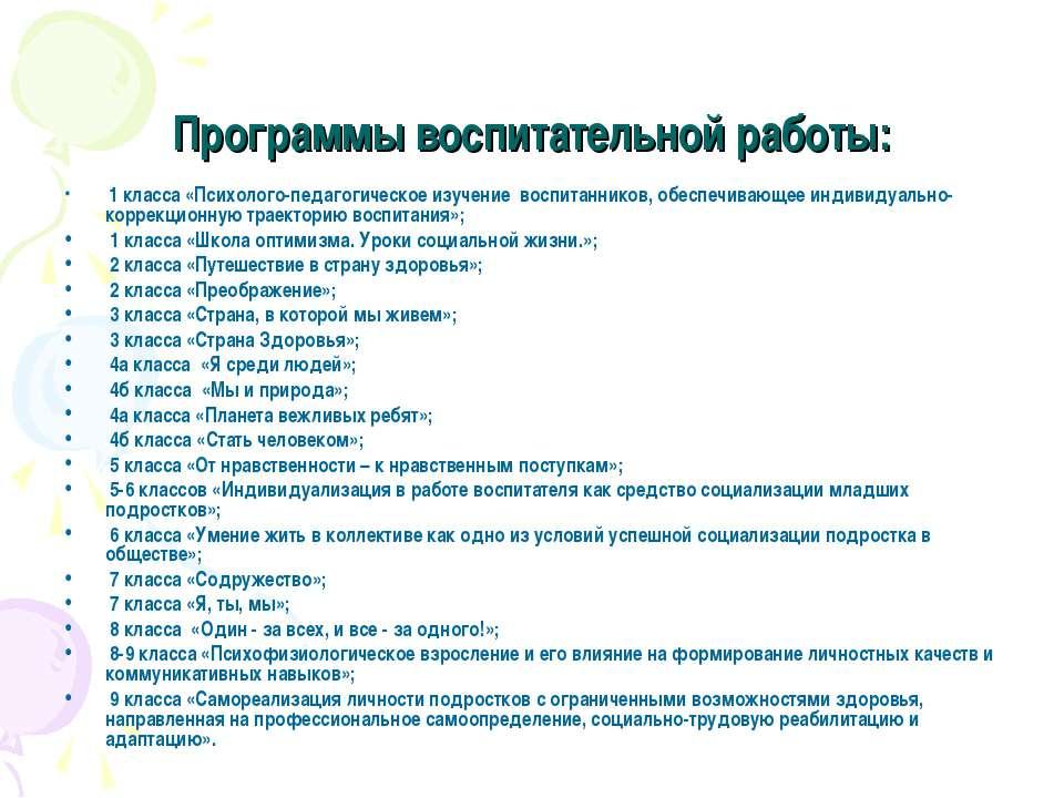 Программы воспитательной работы: 1 класса «Психолого-педагогическое изучение ...