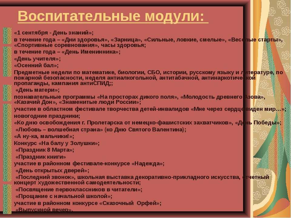 Воспитательные модули: «1 сентября - День знаний»; в течение года – «Дни здор...