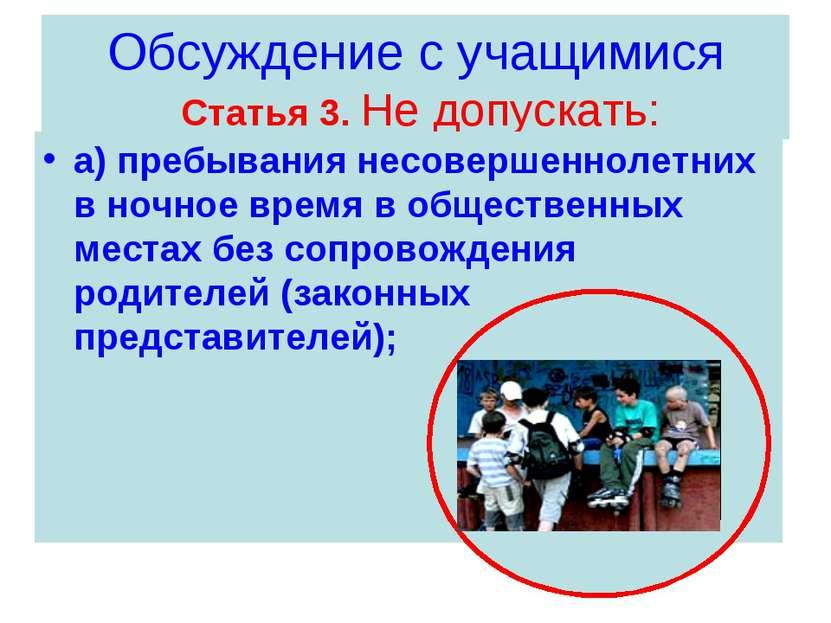 Обсуждение с учащимися Статья 3. Не допускать: а) пребывания несовершеннолетн...