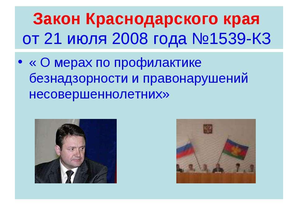 Закон Краснодарского края от 21 июля 2008 года №1539-КЗ « О мерах по профилак...
