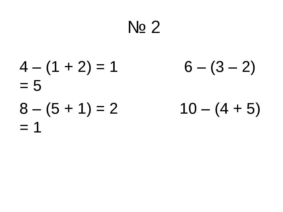 № 2 4 – (1 + 2) = 1 6 – (3 – 2) = 5 8 – (5 + 1) = 2 10 – (4 + 5) = 1