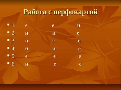 Работа с перфокартой 1 е е и 2 и и е 3 и е и 4 и и е 5 е е е 6 и е е