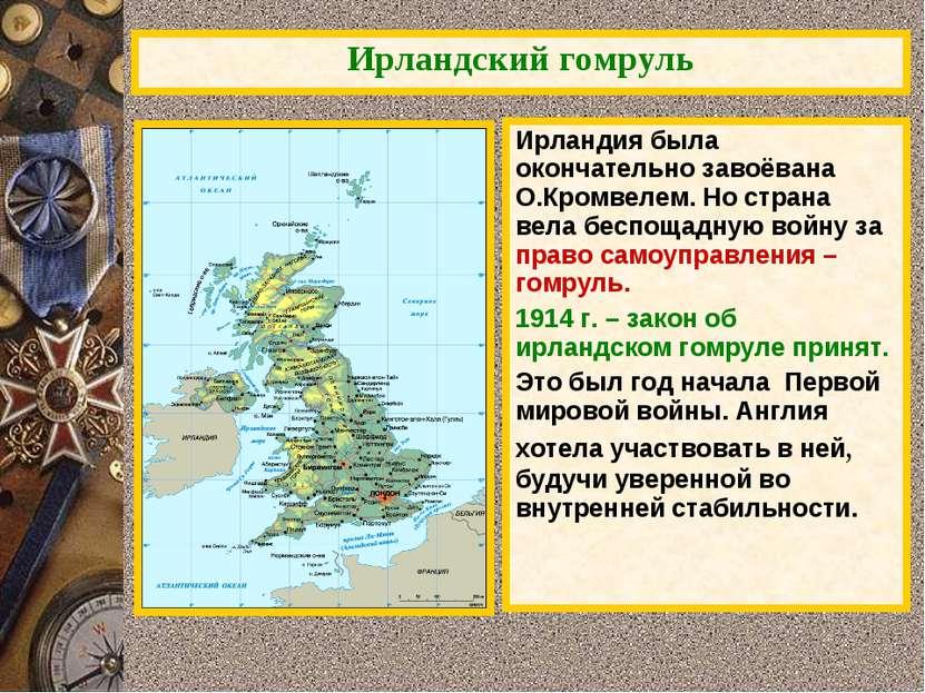 Ирландский гомруль Ирландия была окончательно завоёвана О.Кромвелем. Но стран...