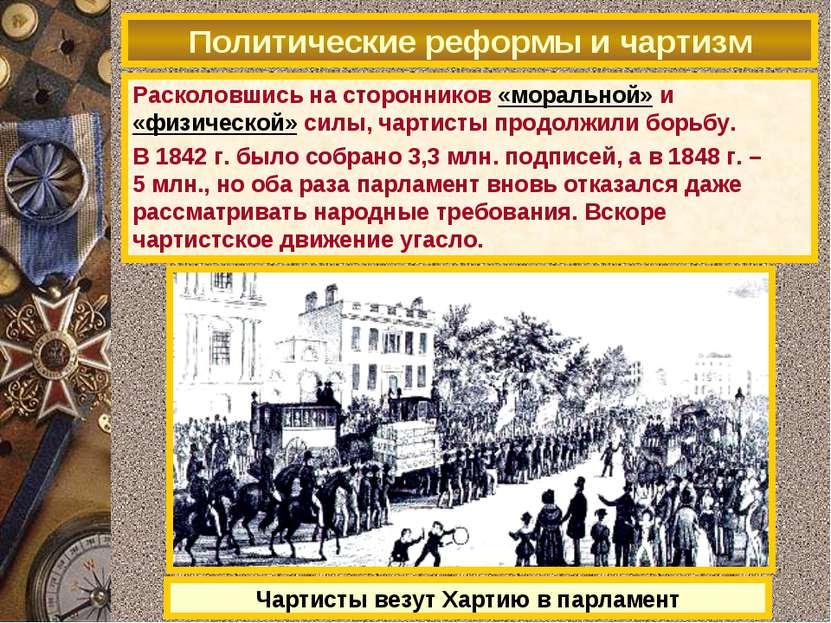Политические реформы и чартизм В 1838 г. Уильям Ловетт составил Хартию (прогр...