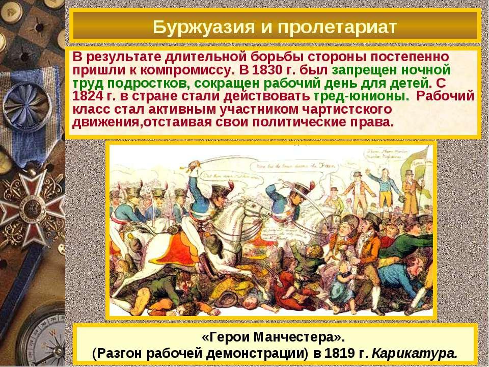 Буржуазия и пролетариат В результате длительной борьбы стороны постепенно при...