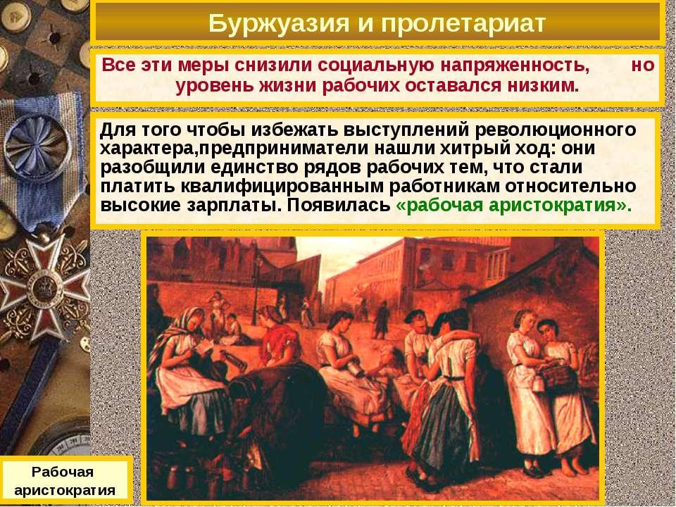 Буржуазия и пролетариат Все эти меры снизили социальную напряженность, но уро...