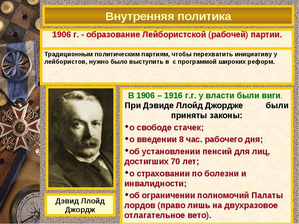 Внутренняя политика 1906 г. - образование Лейбористской (рабочей) партии. Дэв...