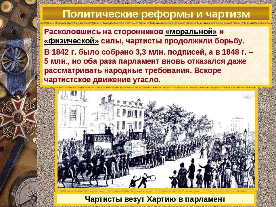 Понятия чартизм - движение за парламентскую реформувикторианская эпоха - время правления королевы виктории