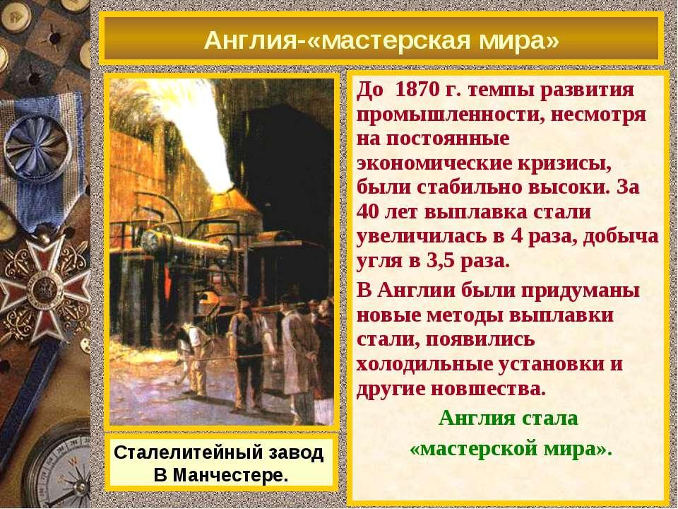 Англия-«мастерская мира» До 1870 г. темпы развития промышленности, несмотря н...