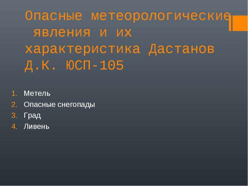 Опасные метеорологические явления и их характеристика Дастанов Д.К. ЮСП-105 М...
