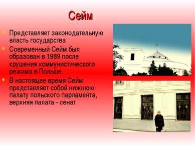 Сейм Представляет законодательную власть государства Современный Сейм был обр...