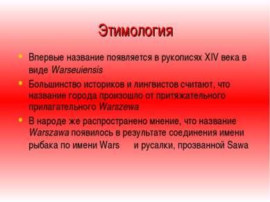Этимология Впервые название появляется в рукописях XIV века в виде Warseuiens...