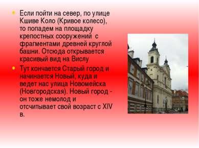 Если пойти на север, по улице Кшиве Коло (Кривое колесо), то попадем на площа...