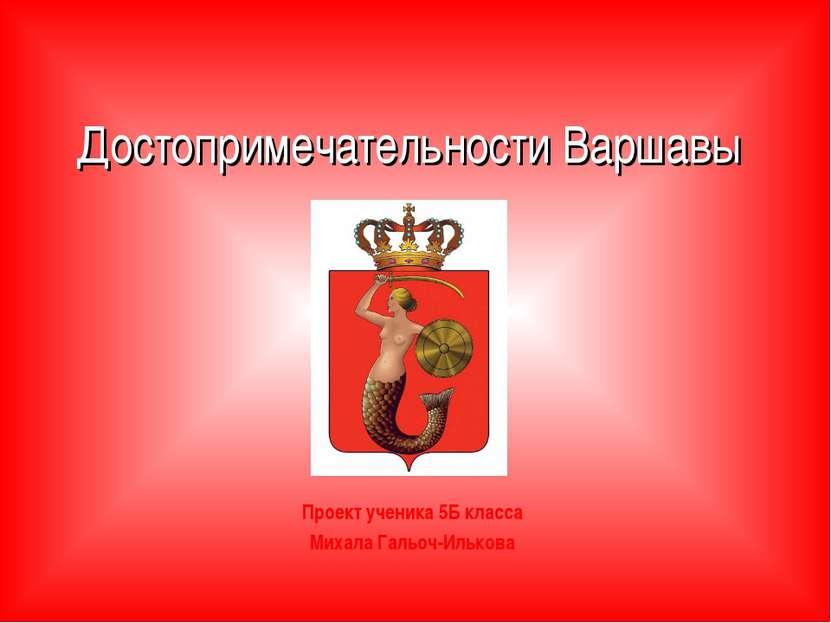 Достопримечательности Варшавы Проект ученика 5Б класса Михала Гальоч-Илькова