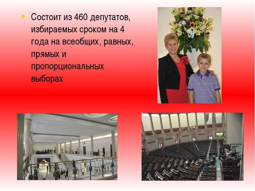 Состоит из 460 депутатов, избираемых сроком на 4 года на всеобщих, равных, пр...