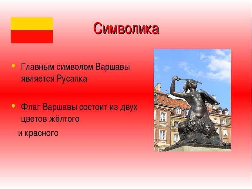 Символика Главным символом Варшавы является Русалка Флаг Варшавы состоит из д...