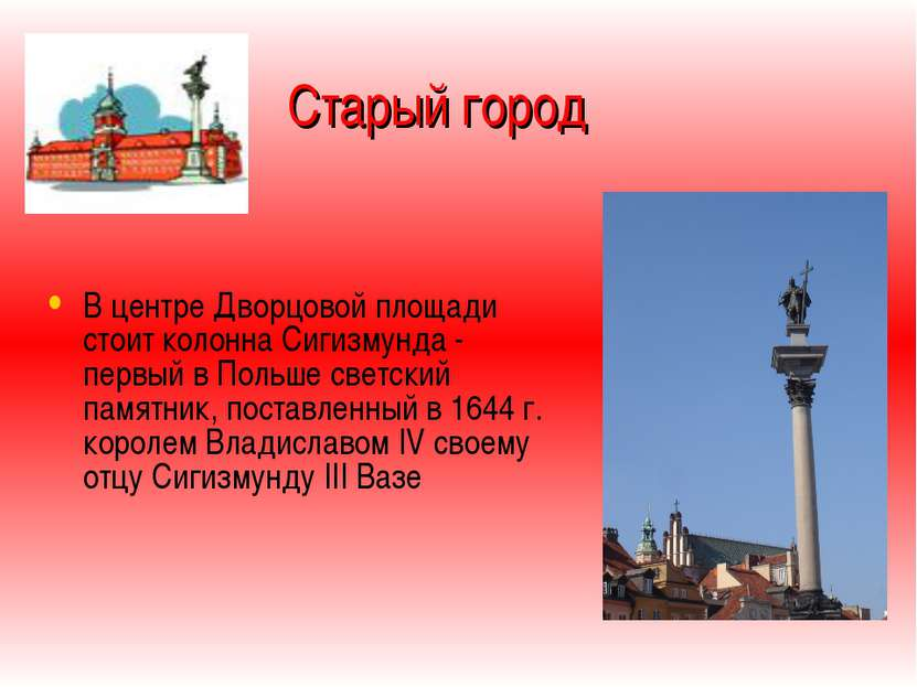 Старый город В центре Дворцoвой площади стоит колонна Сигизмунда - первый в П...