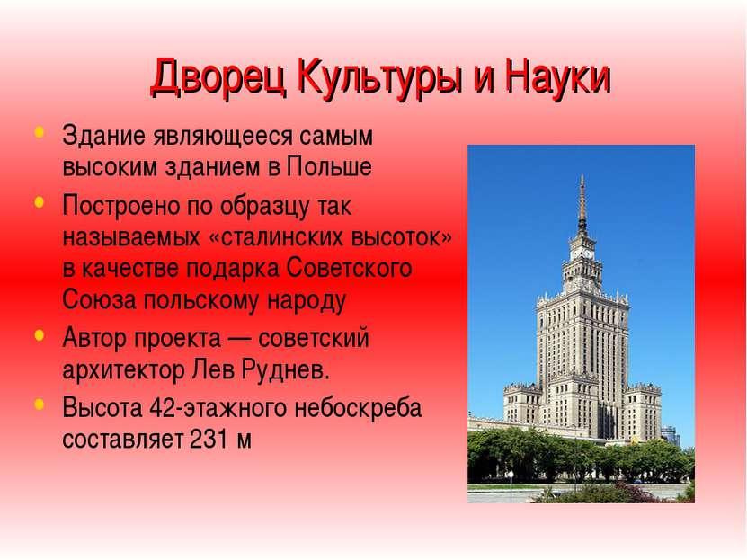 Дворец Культуры и Науки Здание являющееся самым высоким зданием в Польше Пост...