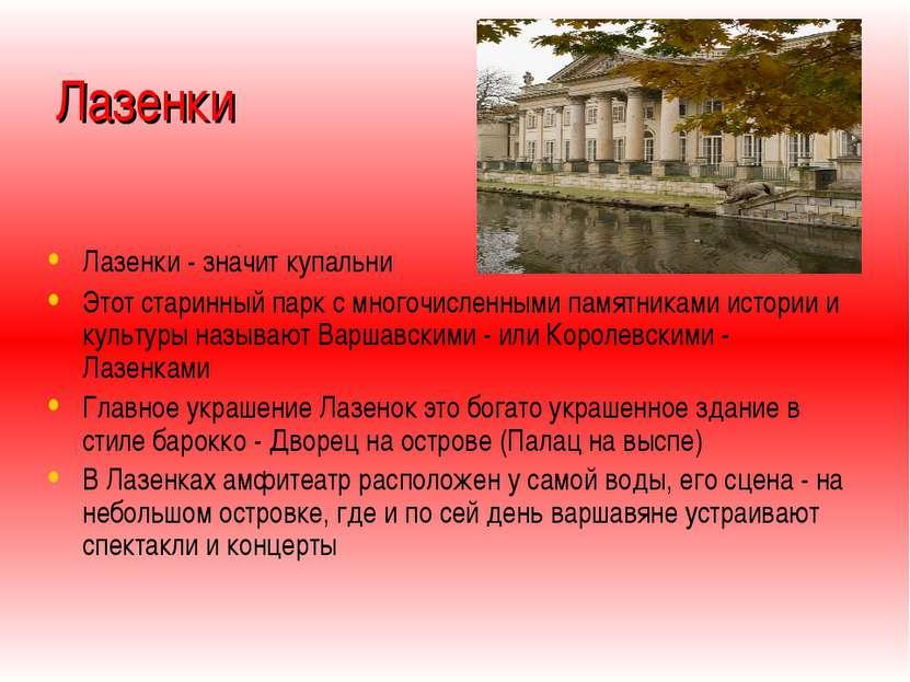 Лазенки Лазенки - значит купальни Этот старинный парк с многочисленными памят...