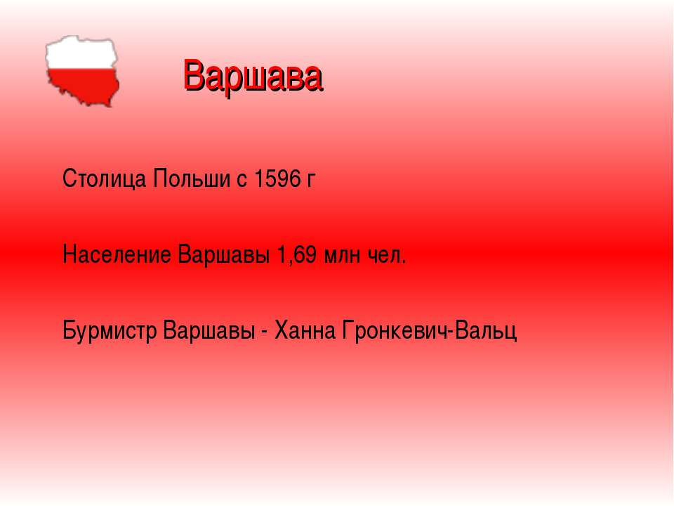 Варшава Столица Польши с 1596 г Население Варшавы 1,69 млн чел. Бурмистр Варш...