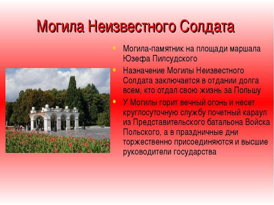 Могила Неизвестного Солдата  Могила-памятник на площади маршала Юзефа Пилсуд...