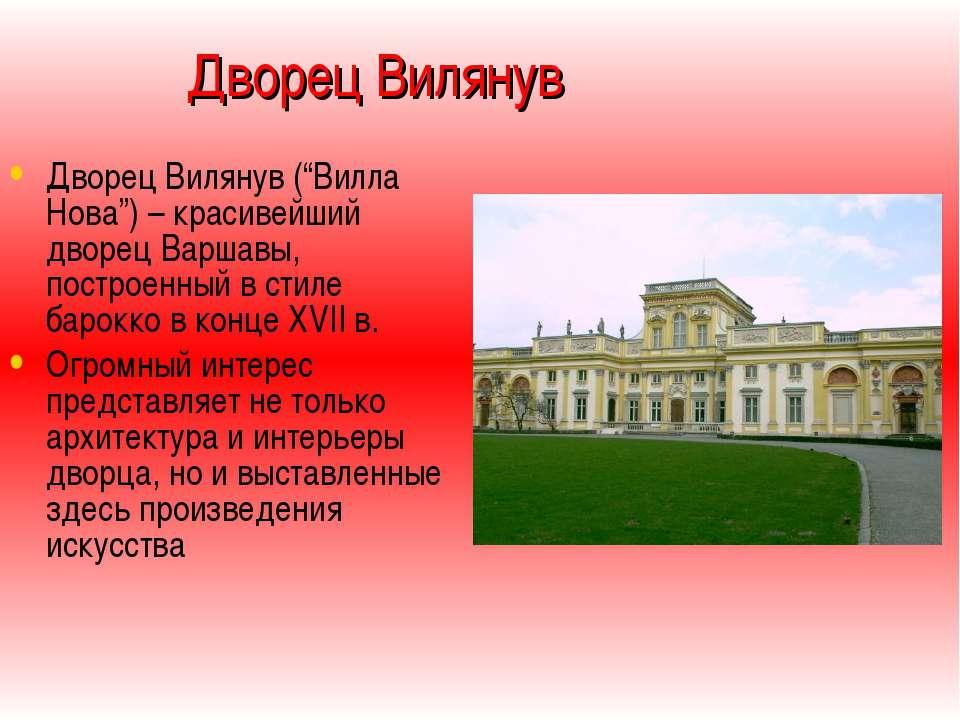 """Дворец Вилянув Дворец Вилянув (""""Вилла Нова"""") – красивейший дворец Варшавы, по..."""