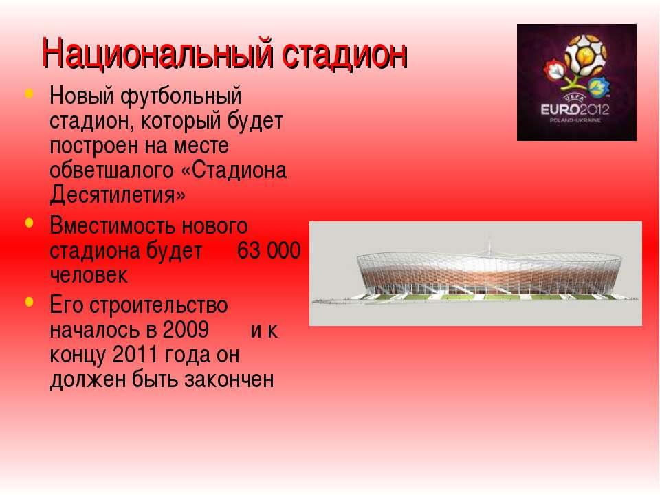 Национальный стадион Новый футбольный стадион, который будет построен на мест...