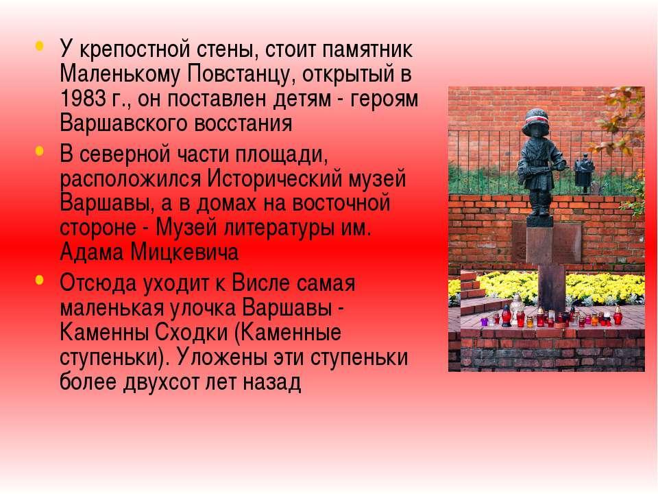 У крепостной стены, стоит памятник Маленькому Повстанцу, открытый в 1983 г., ...