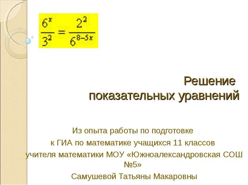 Решение показательных уравнений Из опыта работы по подготовке к ГИА по матема...