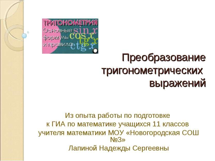 Преобразование тригонометрических выражений Из опыта работы по подготовке к Г...
