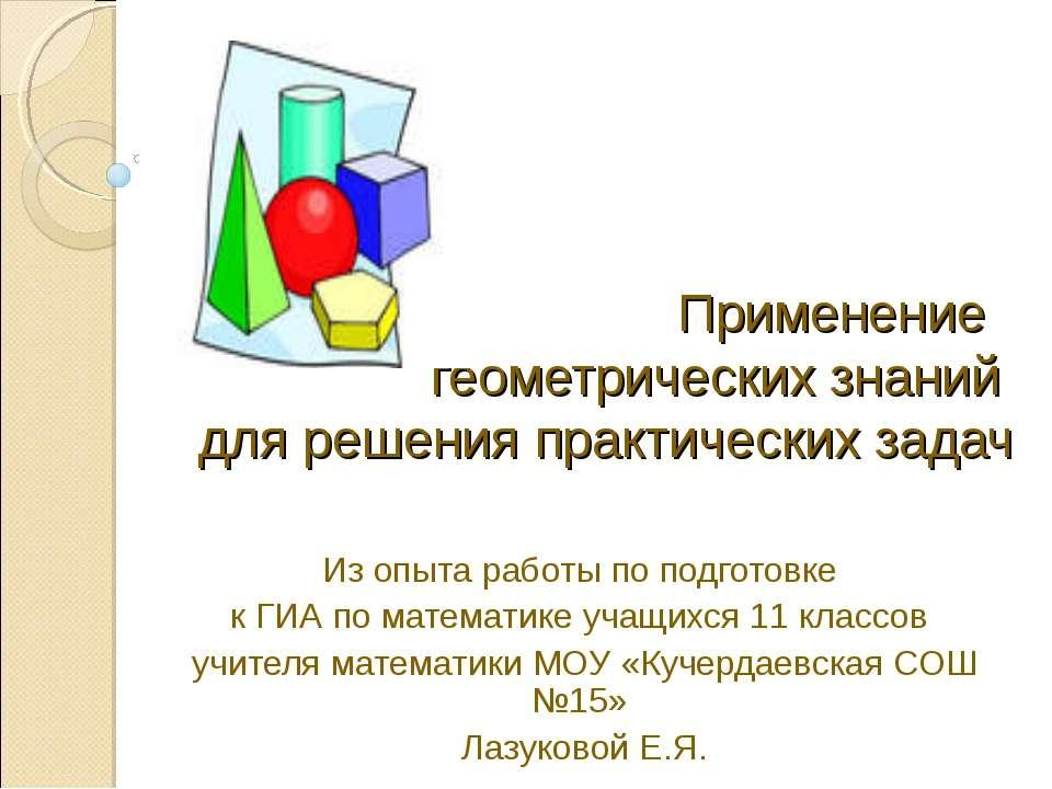 Применение геометрических знаний для решения практических задач Из опыта рабо...
