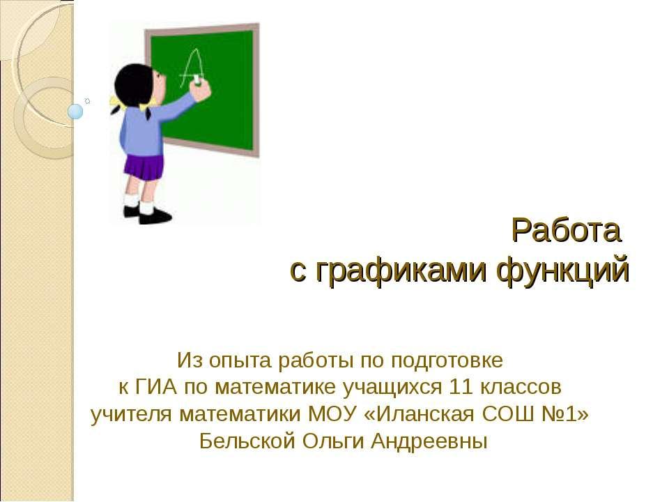 Работа с графиками функций Из опыта работы по подготовке к ГИА по математике ...