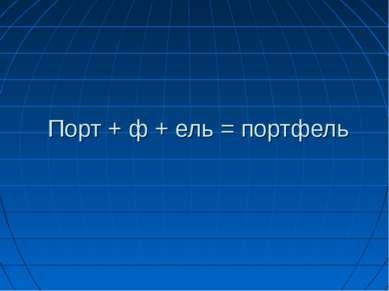 Порт + ф + ель = портфель