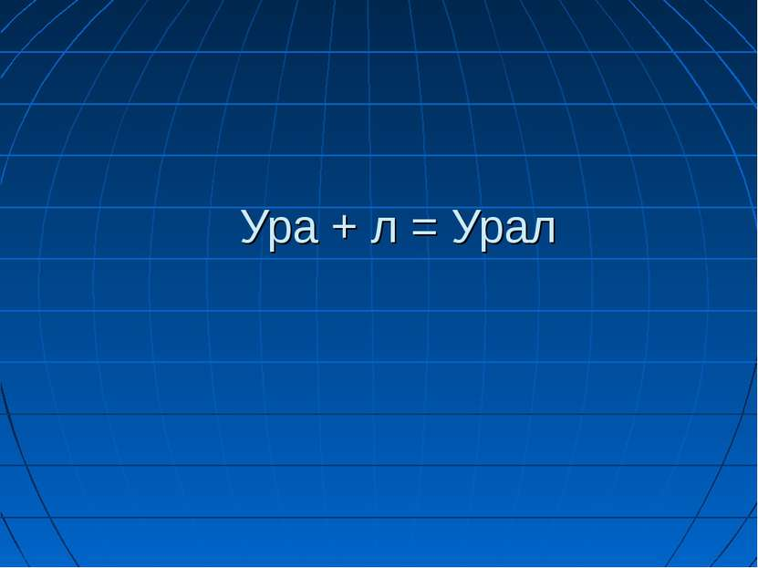 Ура + л = Урал